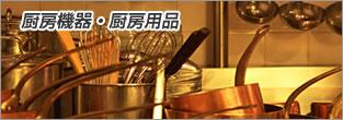 厨房機器・厨房用品