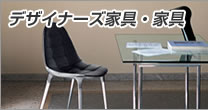 デザイナーズ家具・家具
